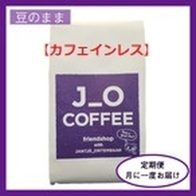 【定期便・豆のまま】J_O CAFEオリジナルブレンドコーヒー豆200g