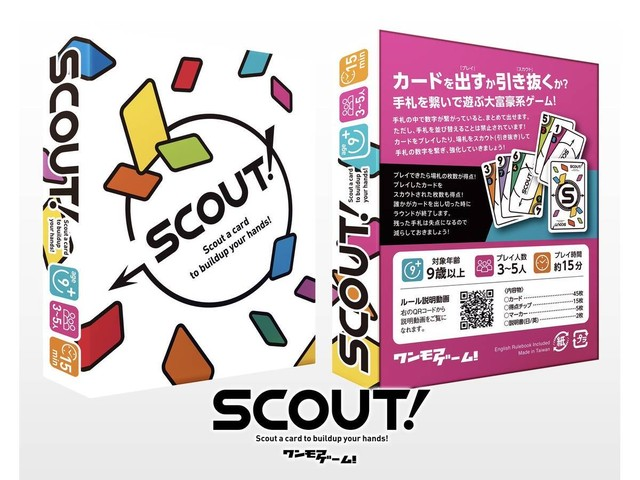 SCOUT!