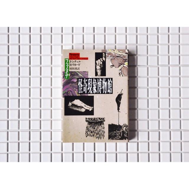 【J・ミッチェル+R・リカード著『怪奇現象博物館――フェノメナ』】 北栄社