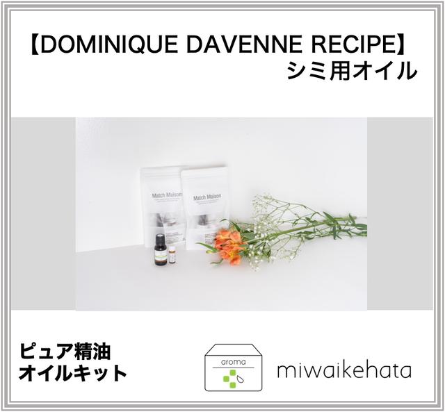 【DOMINIQUE DAVENNE RECIPE】シミ用オイル