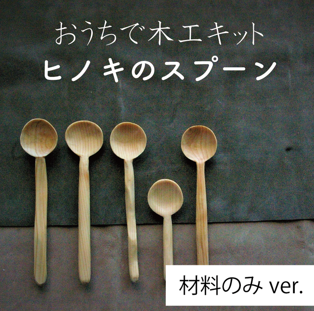 「ヒノキのスプーン(材料のみ)」【おうちで木工キットvol.2】