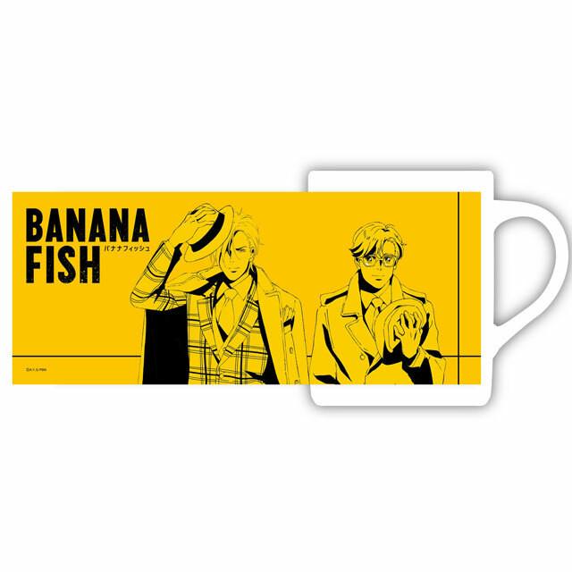 【4589839343060】BANANAFISH【描き下ろし】マグカップ