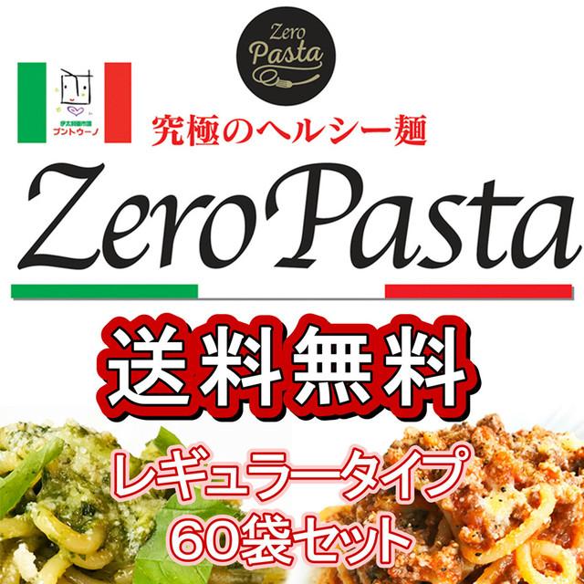ゼロパスタ 150gの60袋セット 送料無料 2ヶ月ダイエットに挑戦!