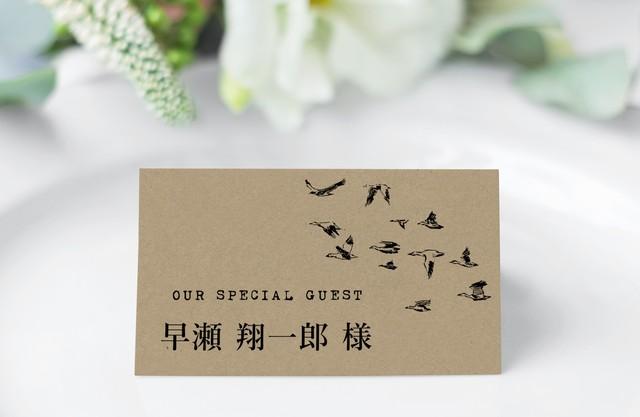 クラフト紙 席札 94円~/部 【ツバメ】│結婚式 ウェディング