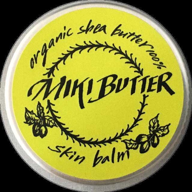 100%天然 未精製シアバター  ミキバター 45ml ナチュラル