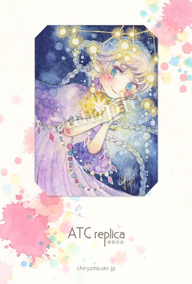 ATCレプリカ ヒヅキカヲル ⑧『きらめきの魔女』