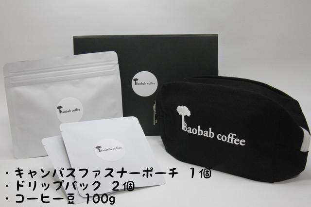 Baobabcoffeeオリジナル 2000yenギフト・Bセット