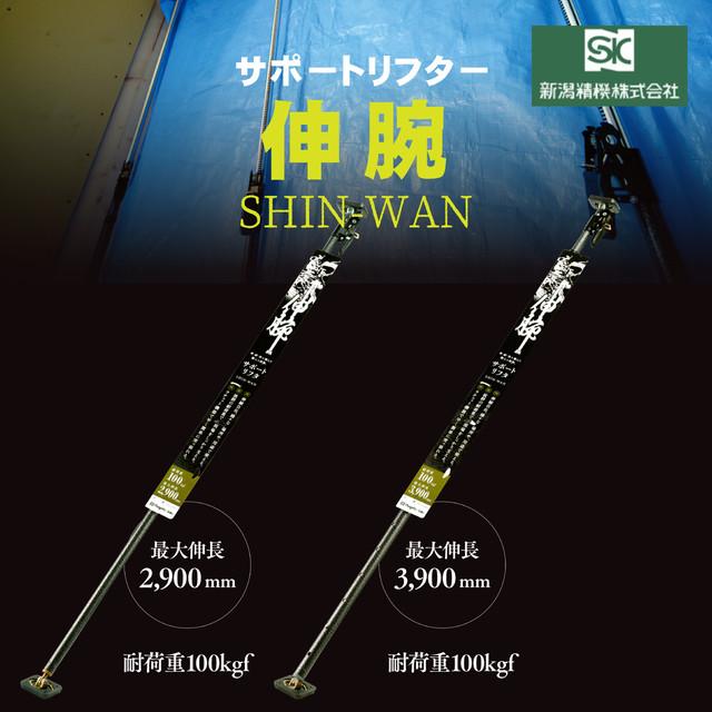【新潟精機】送料込み サポートリフター伸腕(SHIN-WAN)SLG-S390/SLG-S290