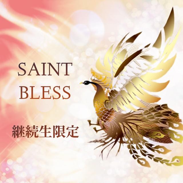 """【継続生】""""SAINT BLESS""""聖なる祝福の遠隔調整+バスソルト"""