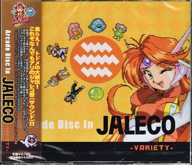 [新品] [CD] Arcade Disc In JALECO - VARIETY / クラリスディスク