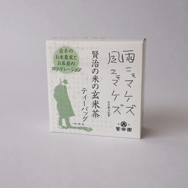 賢治の米の玄米茶ティーバッグ