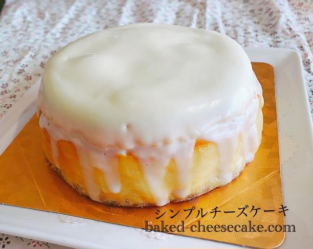 シンプルチーズケーキ ホール 12㎝