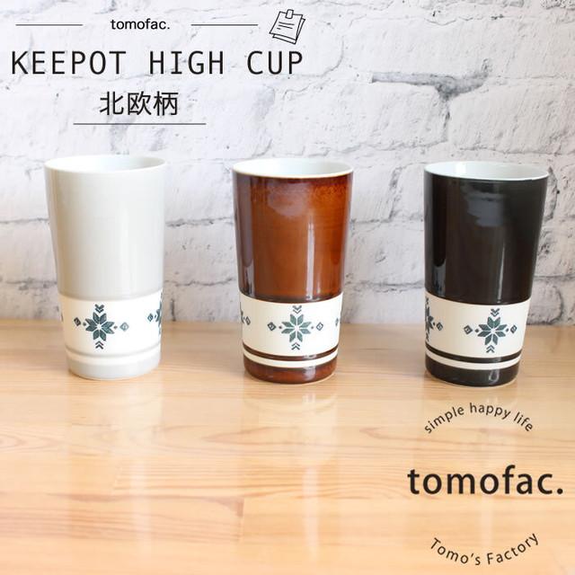 波佐見焼 ハイカップ  清山 キーポ 北欧柄 二重構造 【tomofac】