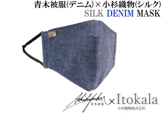 シルク(小杉織物)×デニム(青木被服) コラボレーション シルクデニムマスク / [R BLUE / アールブルー] *真鍮リベット付