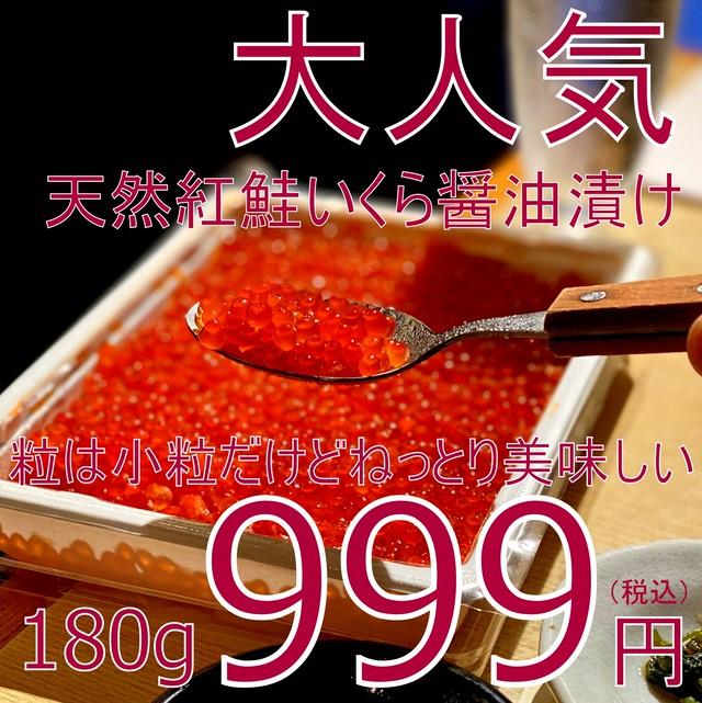 【訳あり・お値段以上の価値】(0186)冷凍 紅鮭イクラ 180g 999円税込【卒業・卒園にも!】
