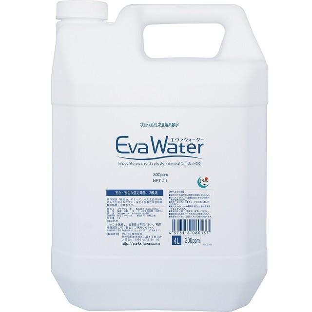 6/1販売開始【EW-4L3】エヴァ ウォーター 4L(300ppm)【可以海外运送】