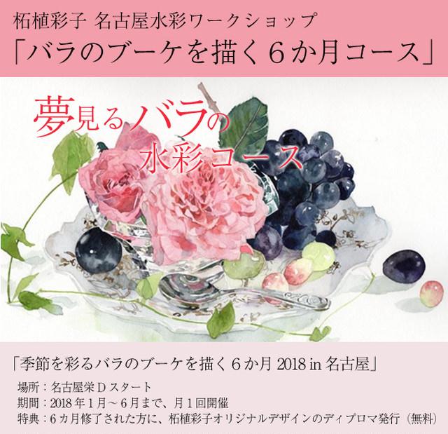 早割 2018年6か月一括支払い 「季節を彩るバラのブーケを描く6か月2018in名古屋」