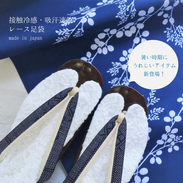 【足袋 暑い時期にオススメ】接触冷感・吸汗速乾 機能性とお洒落な レース足袋