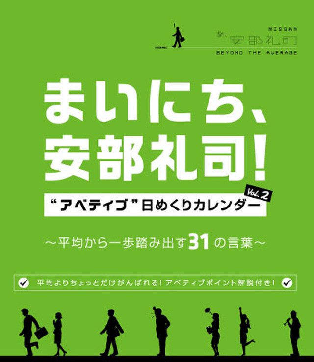 まいにち、安部礼司!アベティブ日めくりカレンダー Vol.2