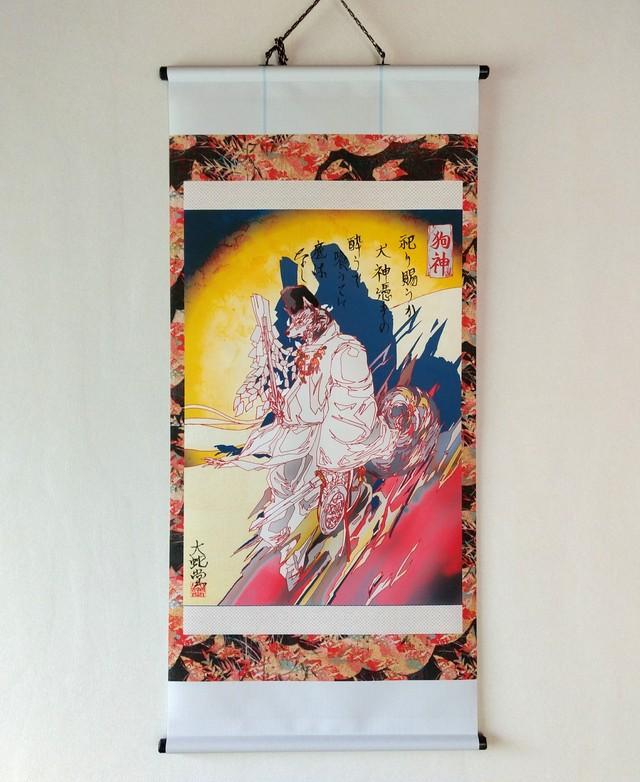 妖怪154・狗神ver7(徳島)