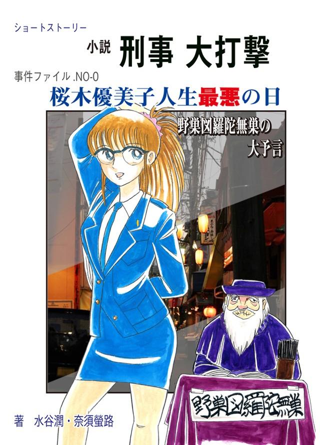 小説刑事大打撃 『桜木優美子人生最悪の日』