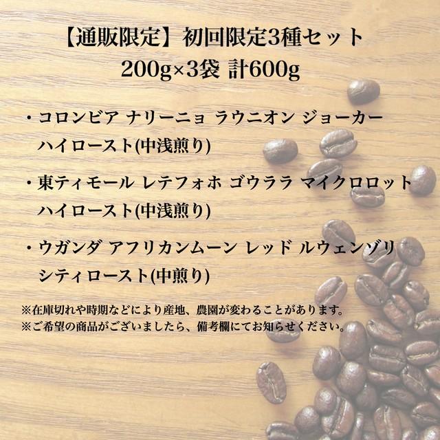 【通販限定】初回限定3種セット 200g×3袋 計600g