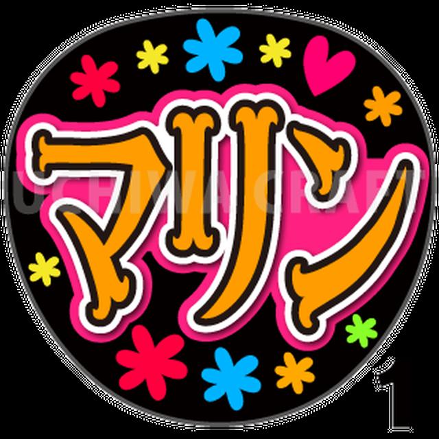 【プリントシール】【NMB48/チームN/菖蒲まりん】『マリン』コンサートや劇場公演に!手作り応援うちわで推しメンからファンサをもらおう!!