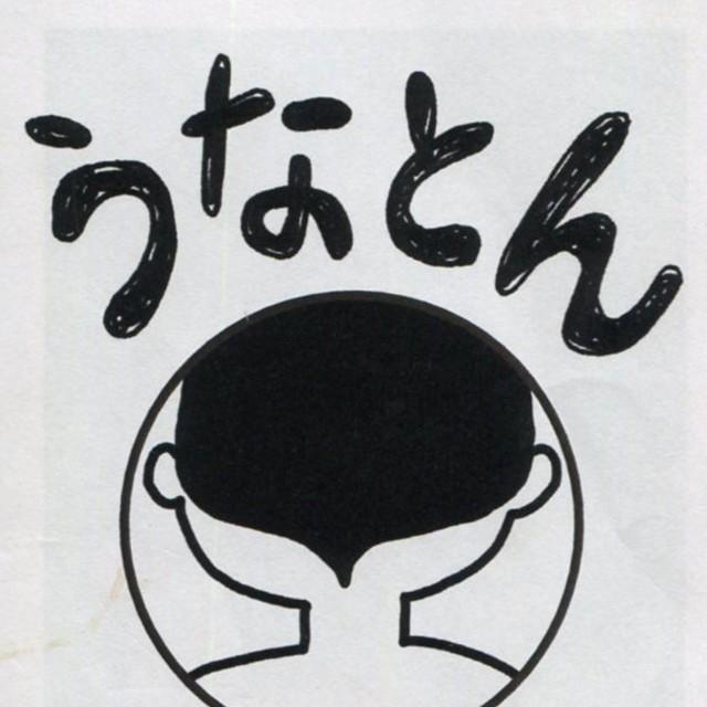 ドキドキクラブ / うなとんZINE