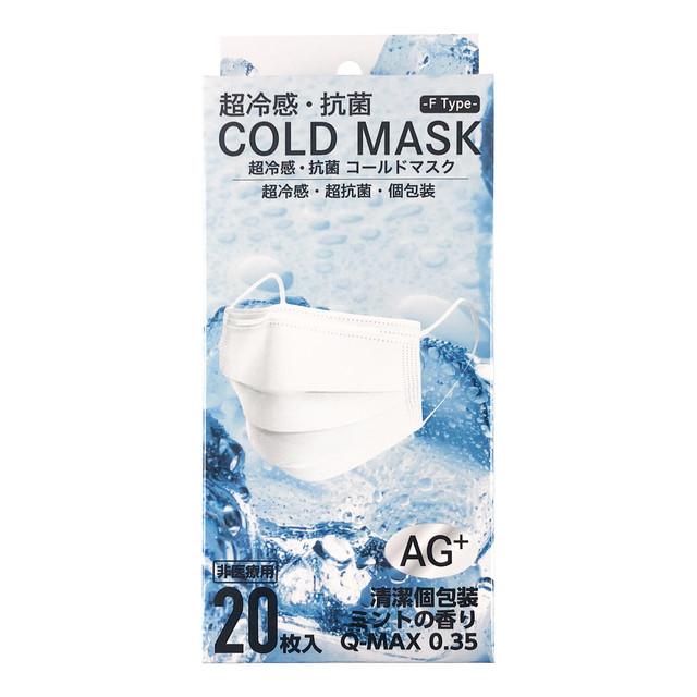 高級不織布【即納】【冷感+抗菌】ミントの香り「超抗菌 COLD MASK F-type + HeiQ Viroblock NPJ03」スイス製抗菌材+日本製冷感材  抗菌99%  3層タイプ 大人サイズ 20枚入