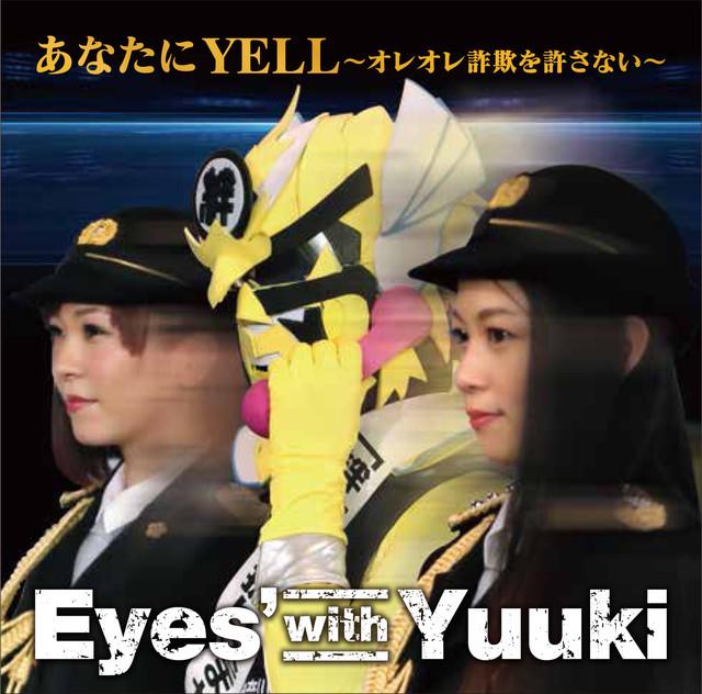 【CD】「あなたにYELL~ROOP remix」サギ撲滅ソングPR大使