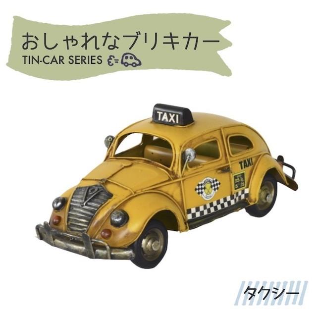 ブリキカー タクシー 43017 ブリキ おもちゃ ミニカー 車 アンティーク レトロ インテリアグッズ ディスプレイ ミニチュア ブリキのおもちゃ コレクション ビンテージ ノスタルジック フィギュア