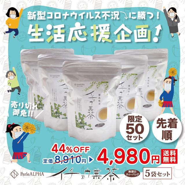 新型コロナ生活応援企画【送料無料・5袋セット】PerleALPHA  イチョウ葉茶 <90g(3g×30包)>