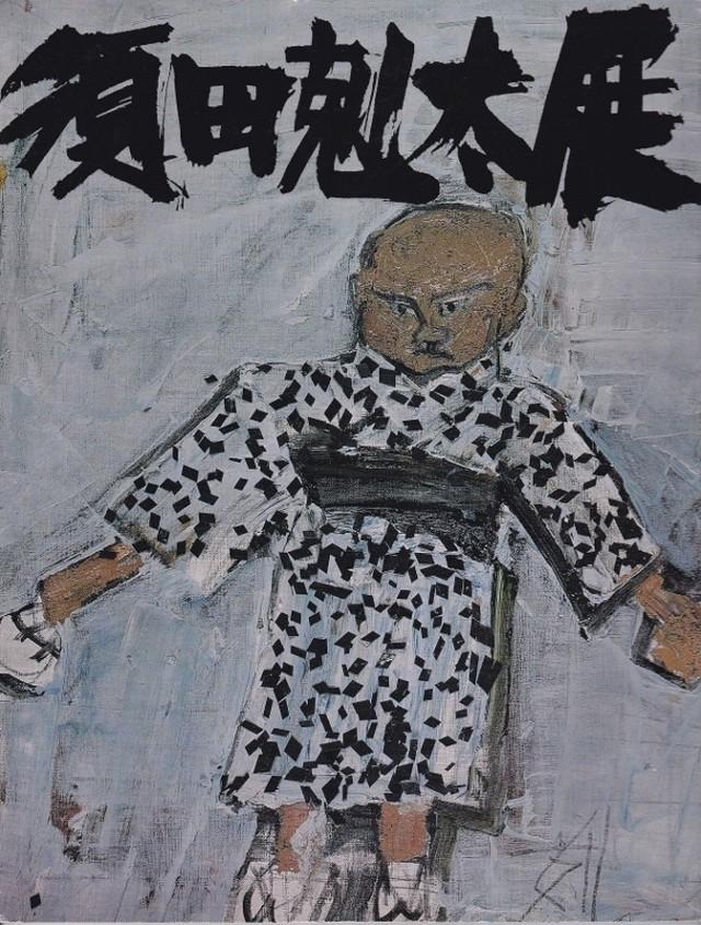 ギメ東洋美術館所蔵浮世絵名品展 2007年