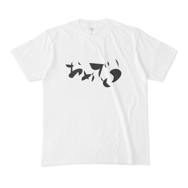 おめでとう*Tシャツ