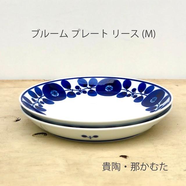 【波佐見焼】【白山陶器】【ブルーム】【プレート】【リース】【M】【1枚バラ売り】 北欧風 食器 おしゃれ かわいい