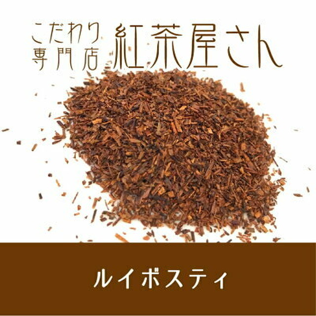 【¥2160以上でメール便送料無料】ルイボスティ 茶葉 50g×1袋