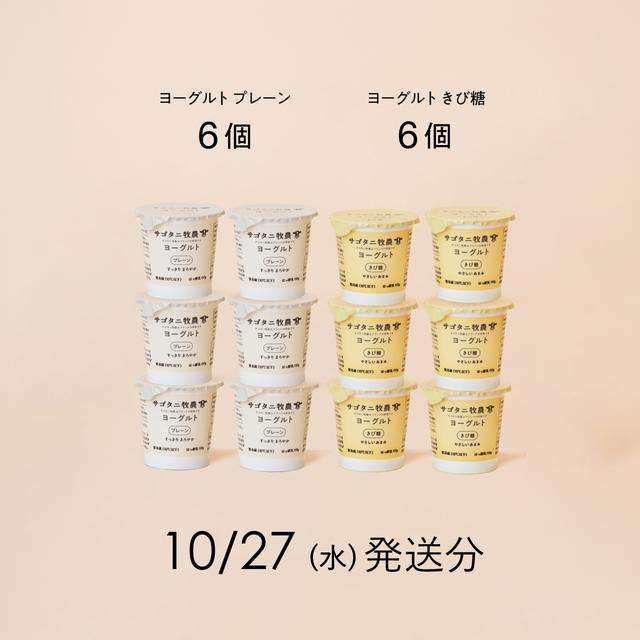 ヨーグルト12個セット (プレーン6個・きび糖6個)10月27日(水)発送分
