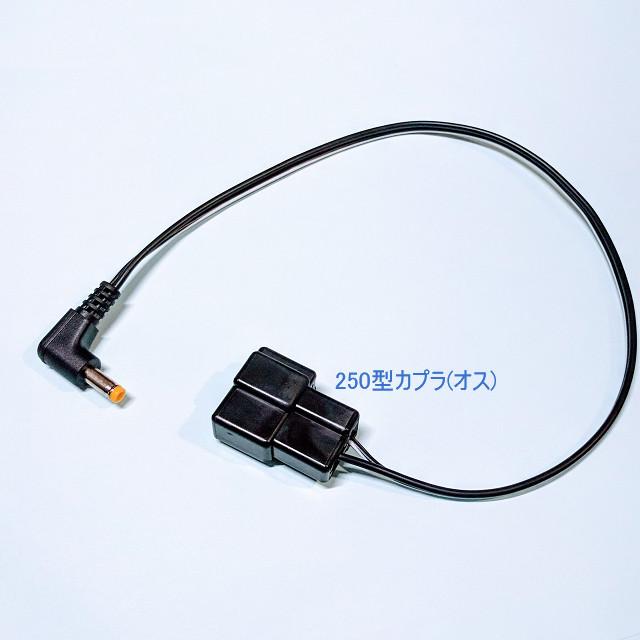 電源変換ケーブル 250型2極カプラ→ICOMハンディ機(外径3.4mm)