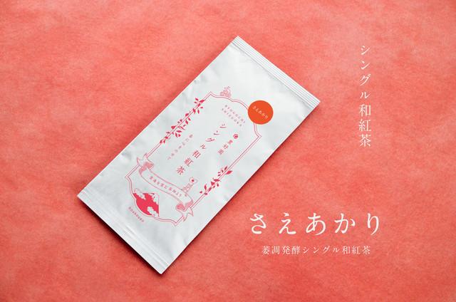 シングル和紅茶【さえあかり】40g