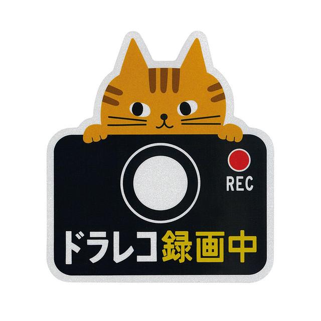 猫マグネットシート(リフレクターカーマグネットドラレコ)トラ