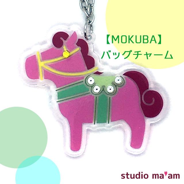 【MOKUBA】バッグチャーム(ベリー)