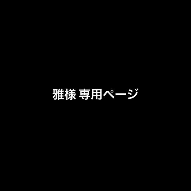 雅様専用ページ