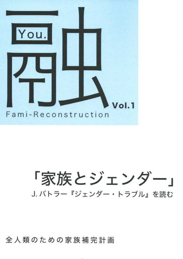 融 vol.1 家族とジェンダー