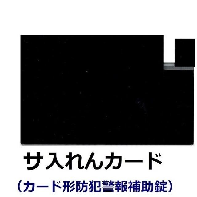 サ入れんカード(カード型防犯警報補助錠)