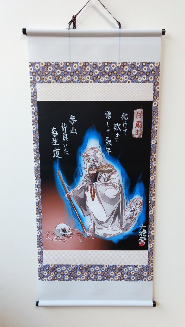 妖怪192・白蔵主(山梨)