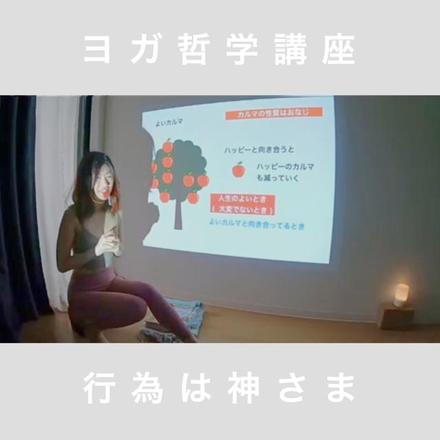 第5回 - 02・カルマヨガ・感情について【 ヨガ哲学オンライン講座 】