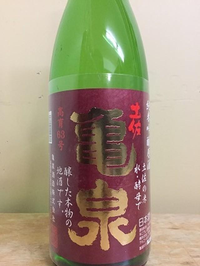 亀泉 純米吟醸原酒  高育63号 1.8L