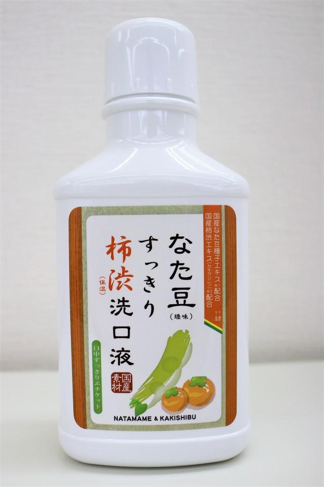 なた豆すっきり柿渋洗口液