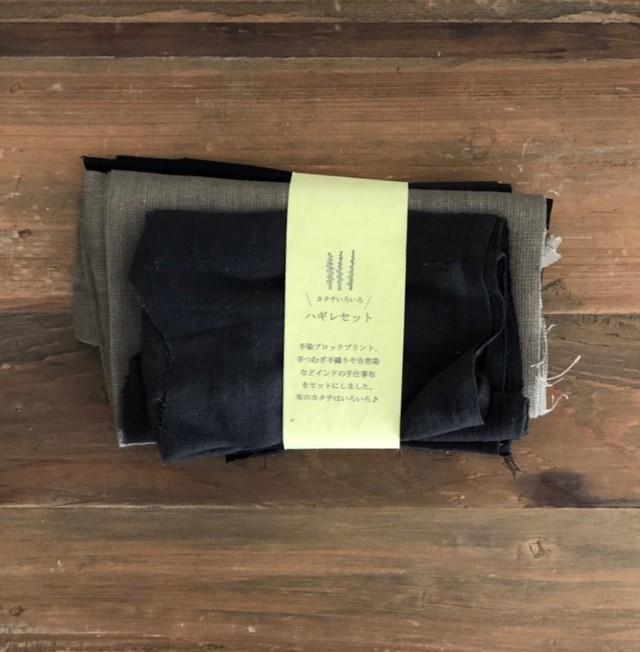 Mula : working  cloth カタチいろいろ  はぎれセット《No.35》インドの手仕事布  | 手染めブロックプリント、手紡ぎ手織りや自然染めなど、インドの手仕事布をセットにしました。布のカタチはいろいろ。
