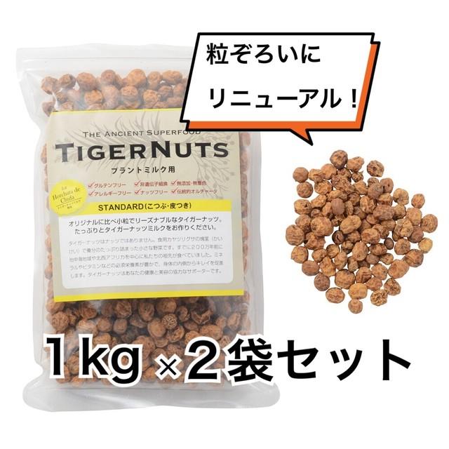 タイガーナッツスタンダード1kg×2袋リピーターセット